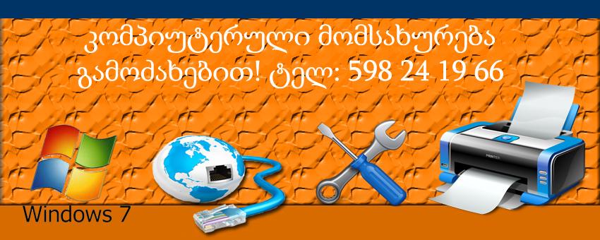 კომპიუტერული მომსახურება - kompiuteruli momsaxureba