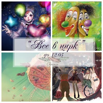 """ДВ """"Все в цирк"""" до 12/05"""