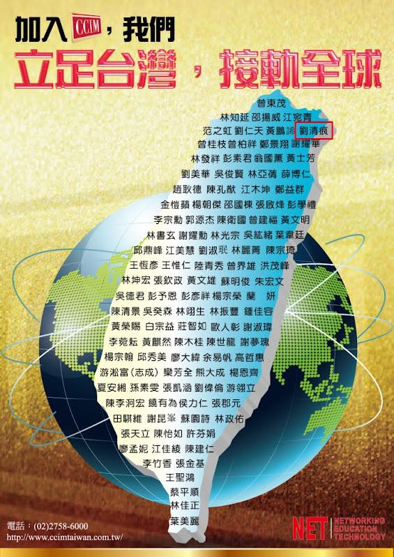 立足台灣   接軌全球