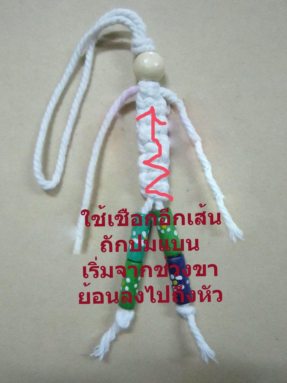 ทำตุ๊กตาง่าย น่ารัก  พวงกุญแจตุ๊กตา วิธีทำ ห้อยมือถือ พวงกุญแจ make easy doll rope yarn