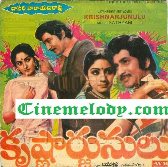 Krishnarjunulu Telugu Mp3 Songs Free  Download  1982