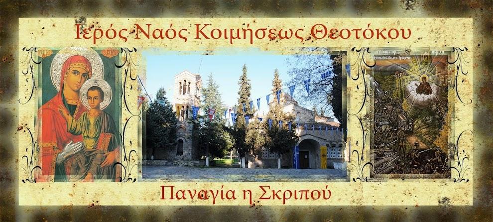 Ιερός Ναός Κοιμήσεως Θεοτόκου (Παναγία η Σκριπού)