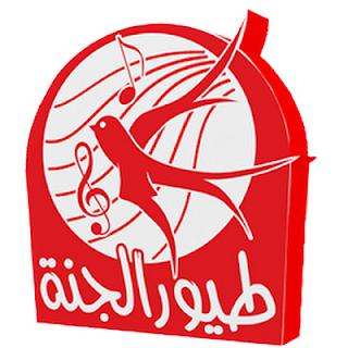تردد قناة طيور الجنة 1و2 للاطفال على النايل سات 2016 Toyor Al janah