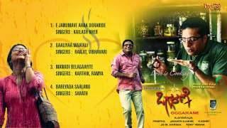 Oggarane Kannada Songs