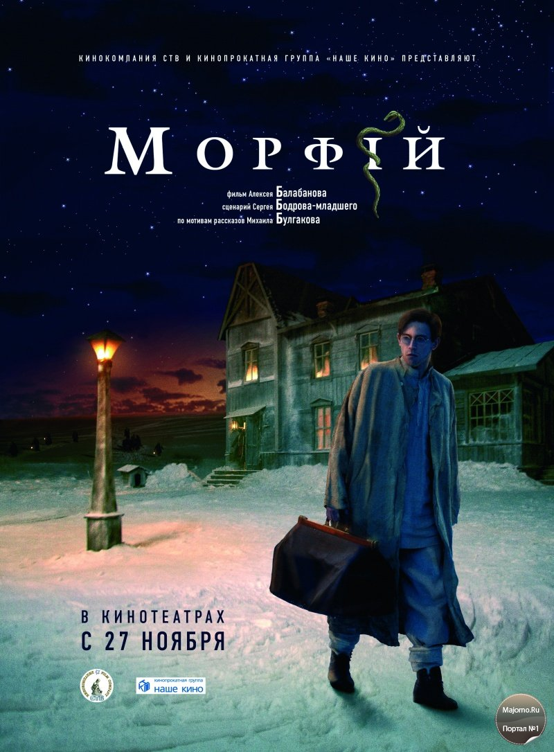 Morphine (Morfiy) Poster