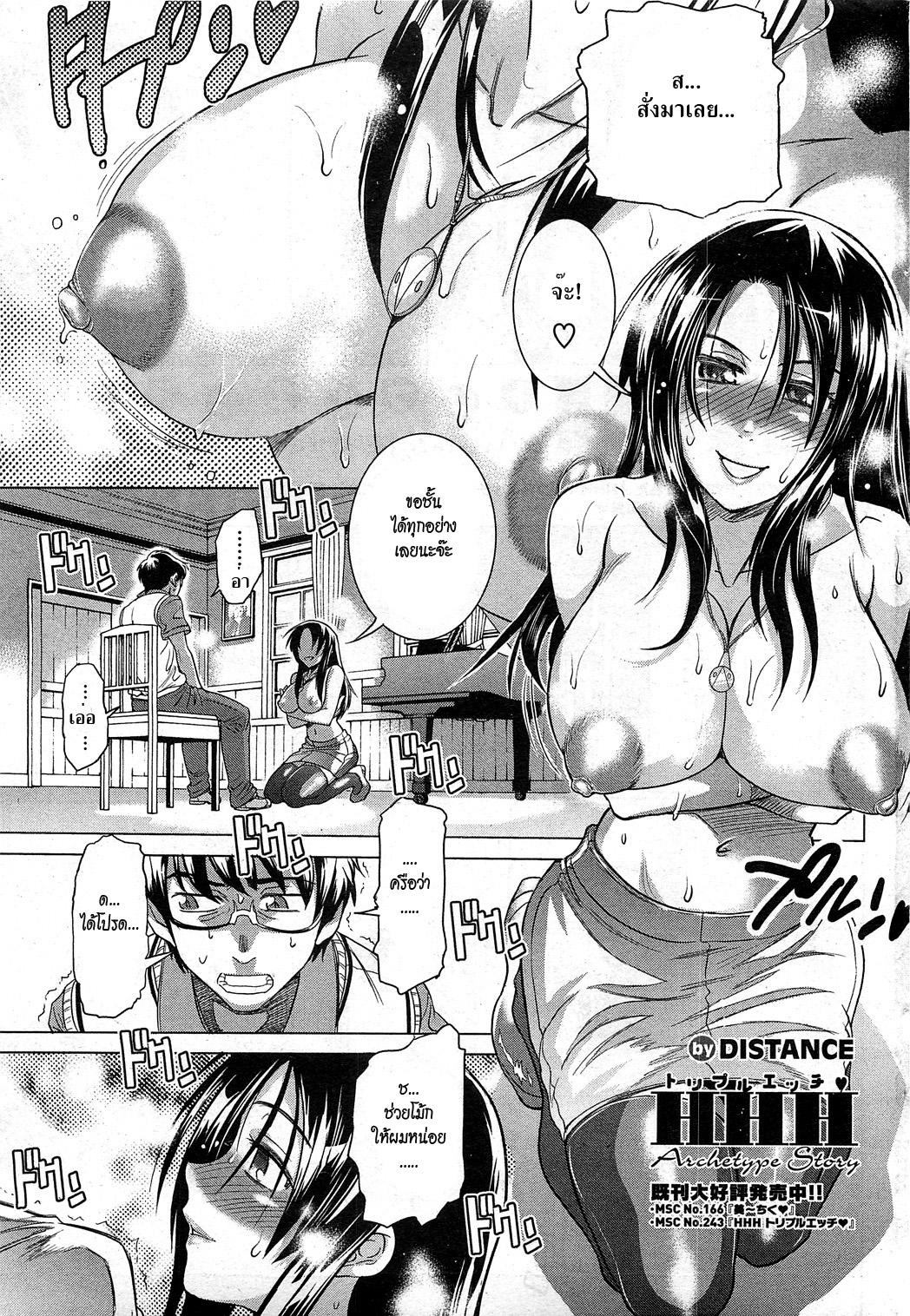 h manga