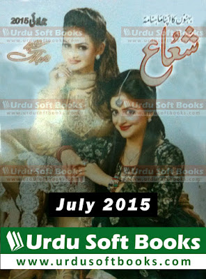 Shuaa Digest July 2015