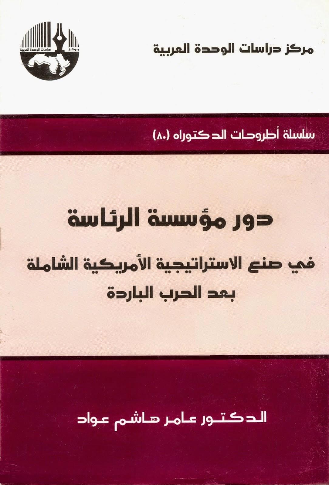 دور مؤسسة الرئاسة في صنع الاستراتيجية الأمريكية الشاملة بعد الحرب الباردة لـ عامر هاشم عواد