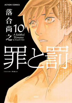 Tsumi to Batsu - A Falsified Romance Manga