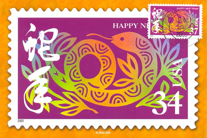 the stamp used on the postcard is from a souvenir sheet of 37 cent lunar new year stamps in twelve designs issued on january 6 2005 - Chinese New Year 2005