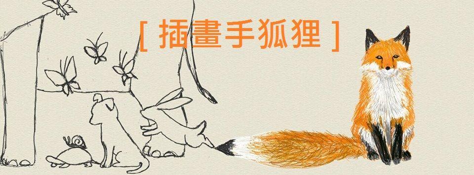 插畫手【狐狸】專欄