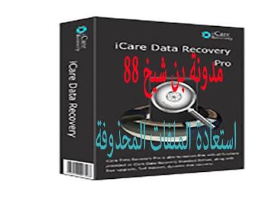 تحميل وتفعيل iCare Data Recovery Pro لاستعادة جميع صيغ الملفات المحذوفة