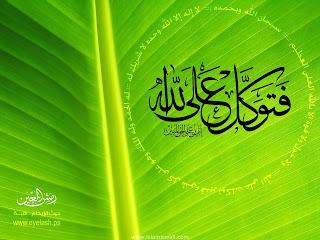 Widescreen Green Leaves Islamic Calligraphy