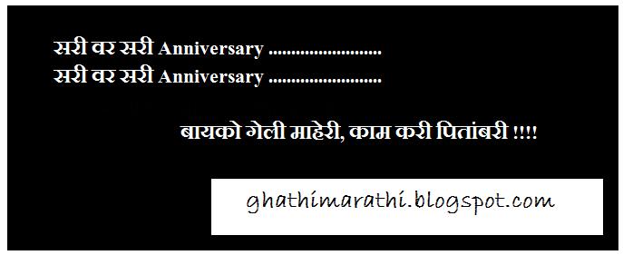 marathi ukhane funny comedy5
