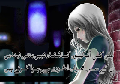 Beautiful & Latest Urdu Poetry SMS