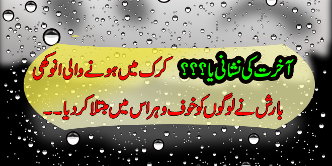 Signs of Day of Judgement: Unusual Rain in Karak