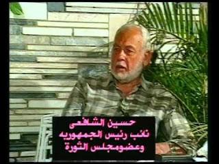 """الملفات السرية للثورة المصرية - """" الملف الأول """""""