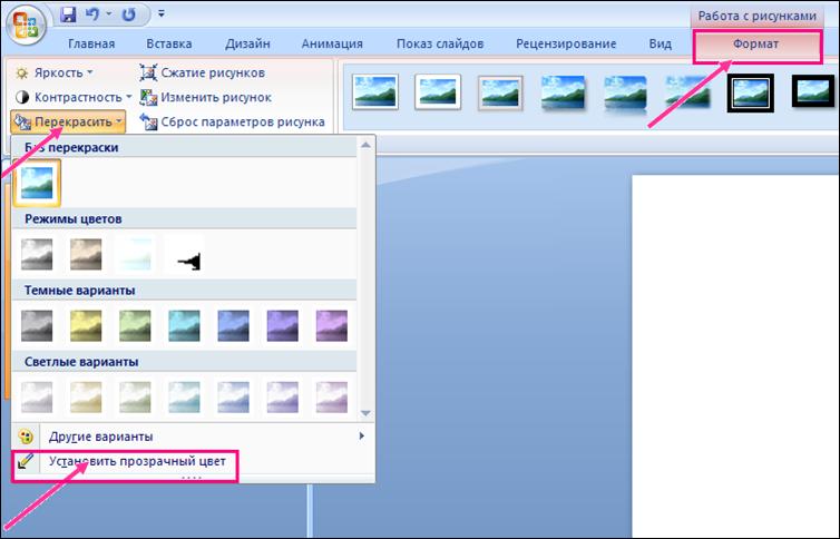В powerpoint как сделать фон прозрачным