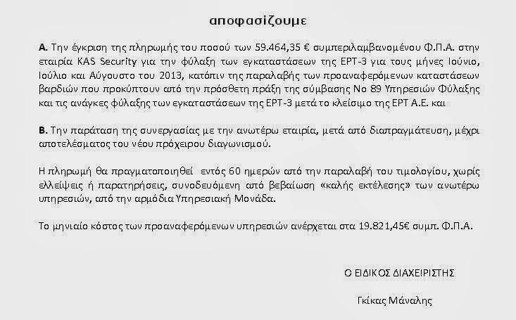 Security για την ΕΡΤ 3. Πληρωμή της εταιρείας για τρίμηνη απασχόληση και παράταση της. Μόνο 59464.35 συν 19821.43 ευρω μαζί με ΦΠΑ.