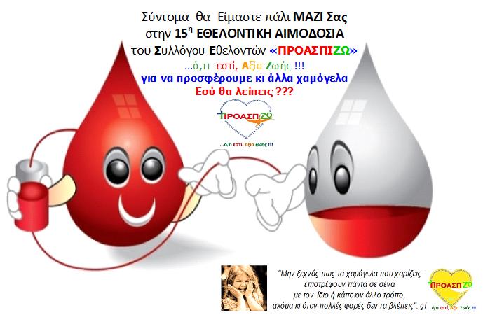 15η Εθελοντική Αιμοδοσία