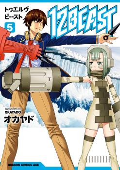 12 Beast Manga