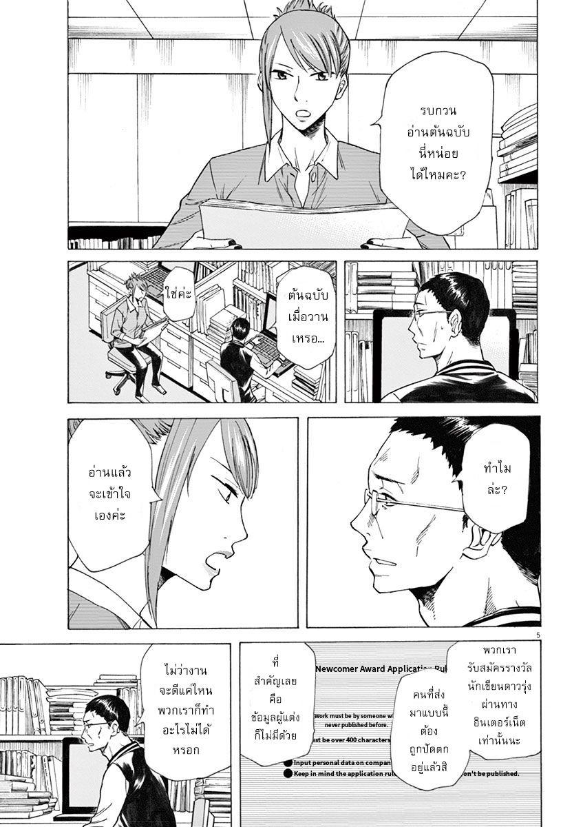 Hibiki - Shousetsuka ni Naru Houhou ตอนที่ 2 TH แปลไทย