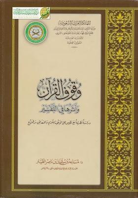 وقوف القرآن وأثرها في التفسير دراسة نظرية مع تطبيق على الوقف اللازم والمتعانق والممنوع pdf