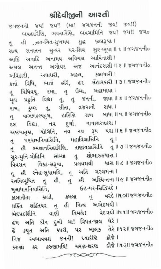 Adhya Shakti Ma Aarti,આદ્યા શક્તિ આરતી, in Gujarati