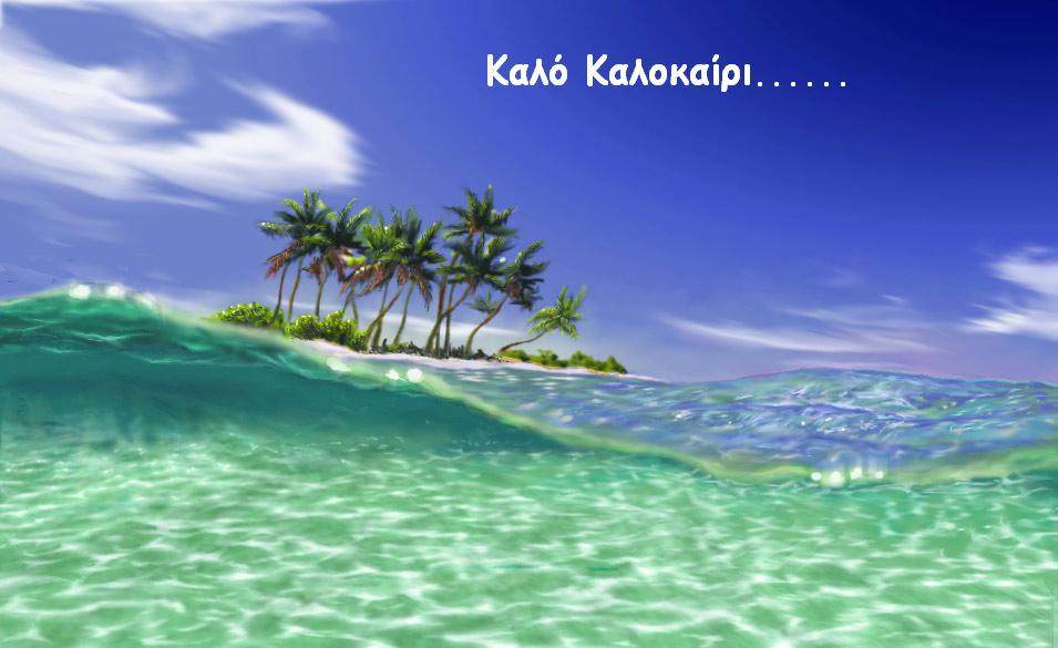 Καλό μήνα καλό καλοκαίρι