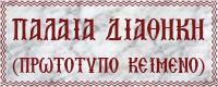 http://www.apostoliki-diakonia.gr/bible/bible.asp?contents=old_testament/contents.asp&main=OldTes