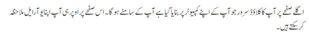 Urdu Tutorial Part 9