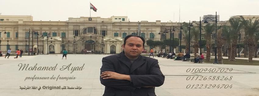 Mohamed Ayad
