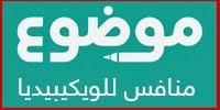 موضوع، ابحث عن أيّ موضوع بالعربي