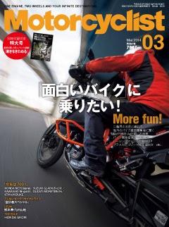 モーターサイクリスト 2014年3月号