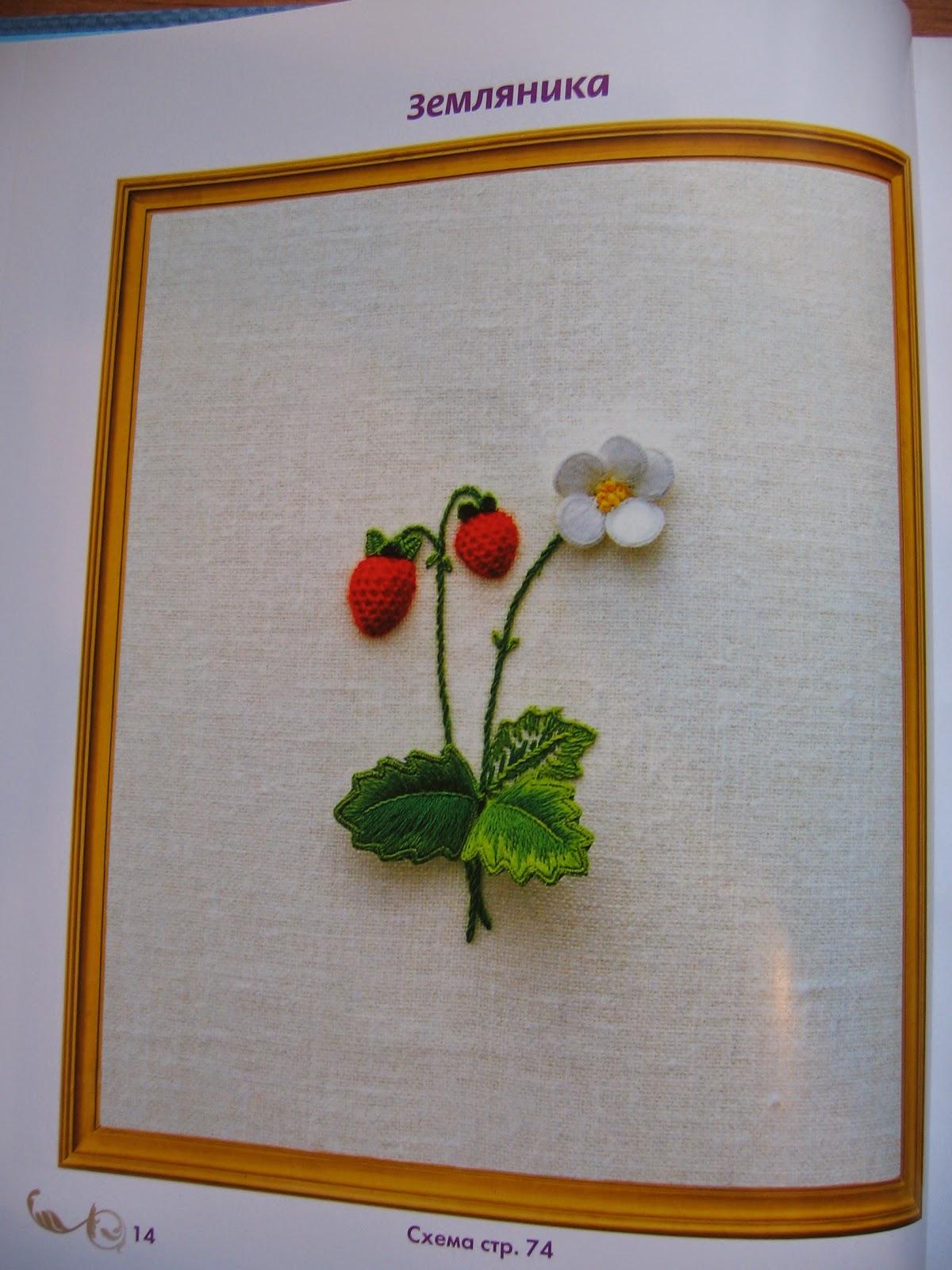 Вышивка объемными цветами 42