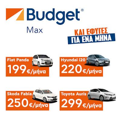 Budget Max: Μηνιαία ενοικίαση αυτοκινήτου από 199€ το μήνα