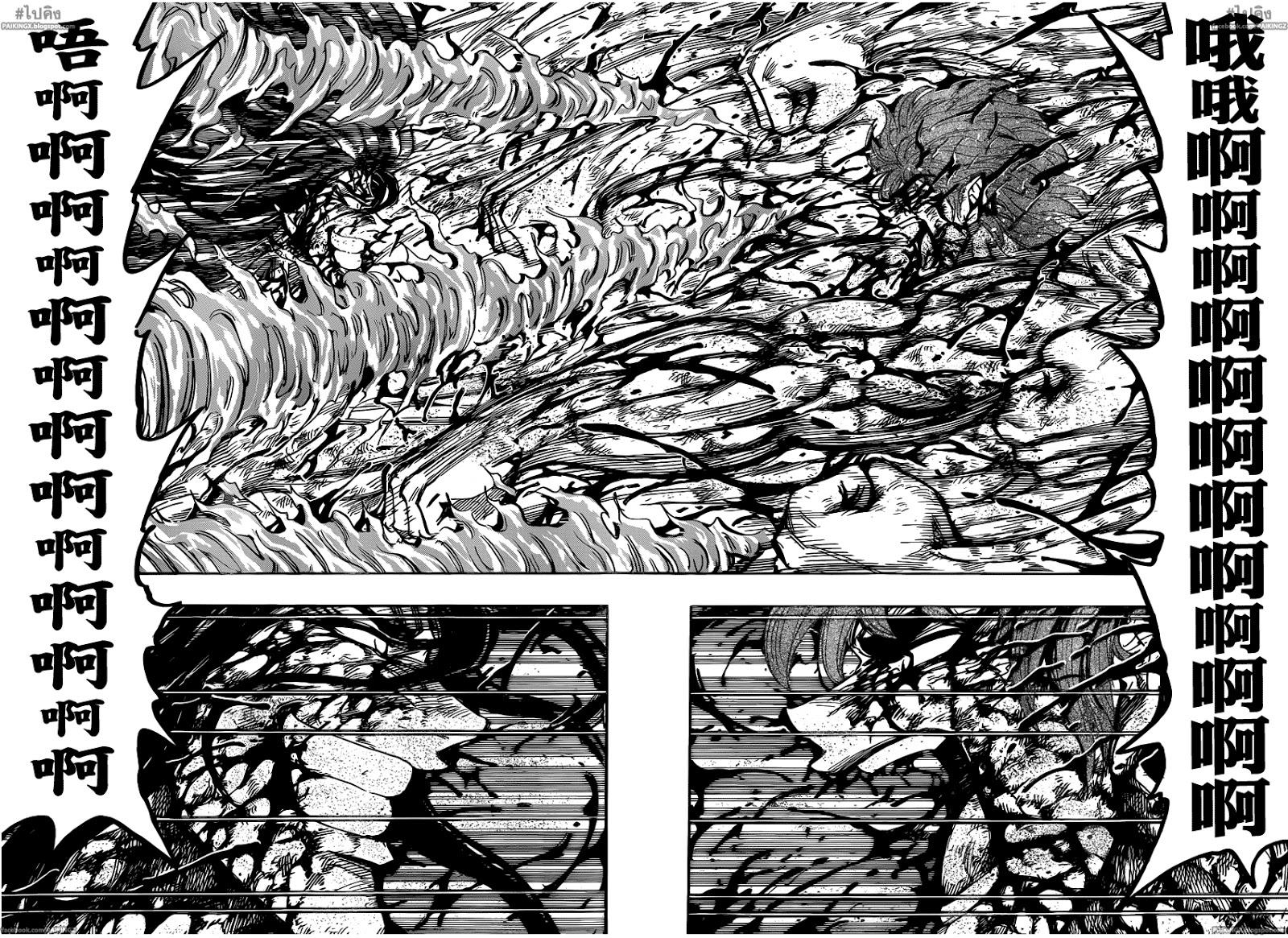 อ่านการ์ตูน Toriko238 แปลไทย ขีดจำกัดของพลัง!!
