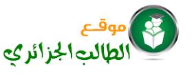 موقع الطالب الجزائري | شبكة للتعليم نت