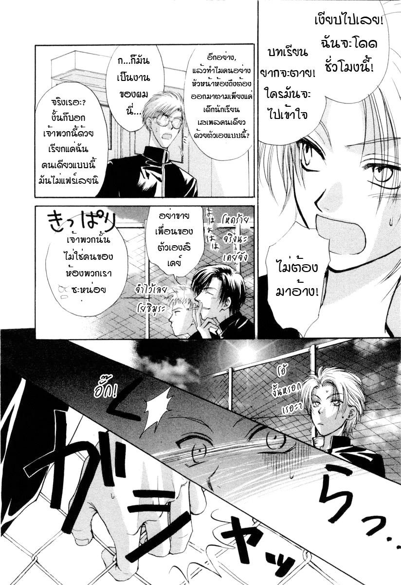 อ่านการ์ตูน Kakumei no Hi 1 ภาพที่ 13