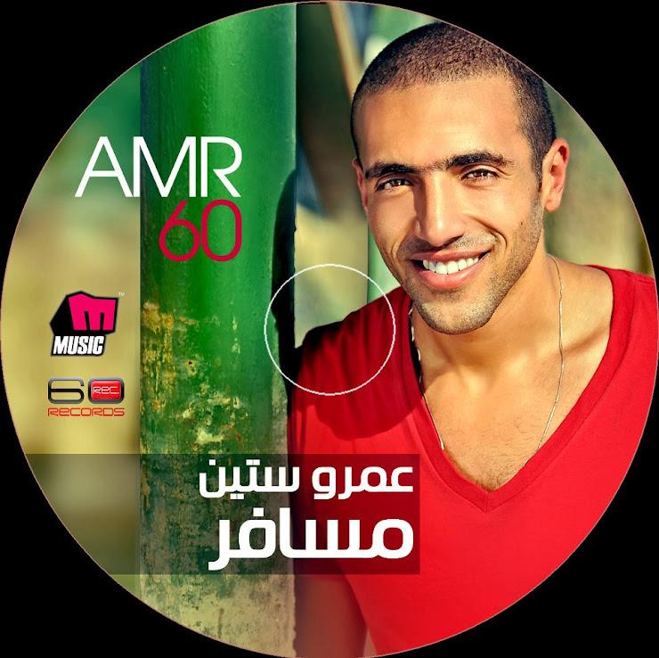 تحميل البوم عمرو 60 ستين 2012 كامل mp3 برابط واحد البوم مسافر عمرو ستين 60 الجديد اغاني