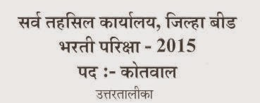 BEED Kotwal Bharti 2015 Result