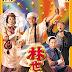 Lâm Thế Vinh (TVB 1998) - Thuyết Minh