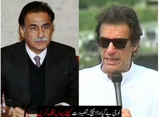 Ayyaz Sadiq Vs Imran Khan