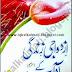 Azdawaji Zindgi Kay Aadab by Allama Shakh Khalid