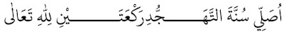 tulisan arab niat sholat tahajud