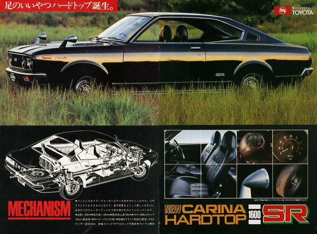 japońskie broszury z samochodami, prospekty, JDM, rynek japoński, katalogi z produktami, motoryzacja, ciekawostki, Toyota Carina hardtop 小冊子 こくないせんようモデル