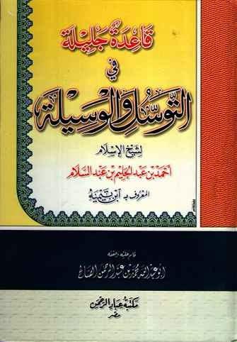 كتاب قاعدة جليلة في التوسل و الوسيلة - ابن تيمية