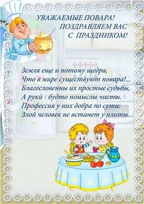 Поздравление с днем рождения повара женщину
