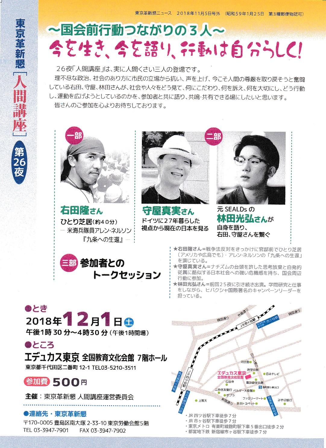 12月1日東京革新懇「人間講座」国会前行動つながりの3人