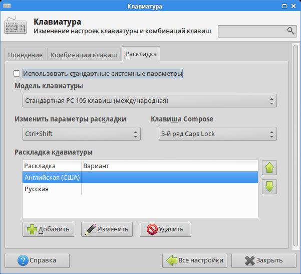 Настройка клавиатуры и комбинаций клавиш в диспетчере настроек рабочего стола Ubuntu